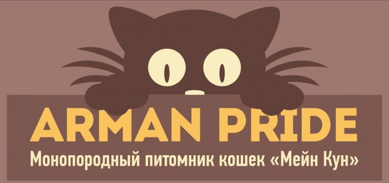 Arman Pride
